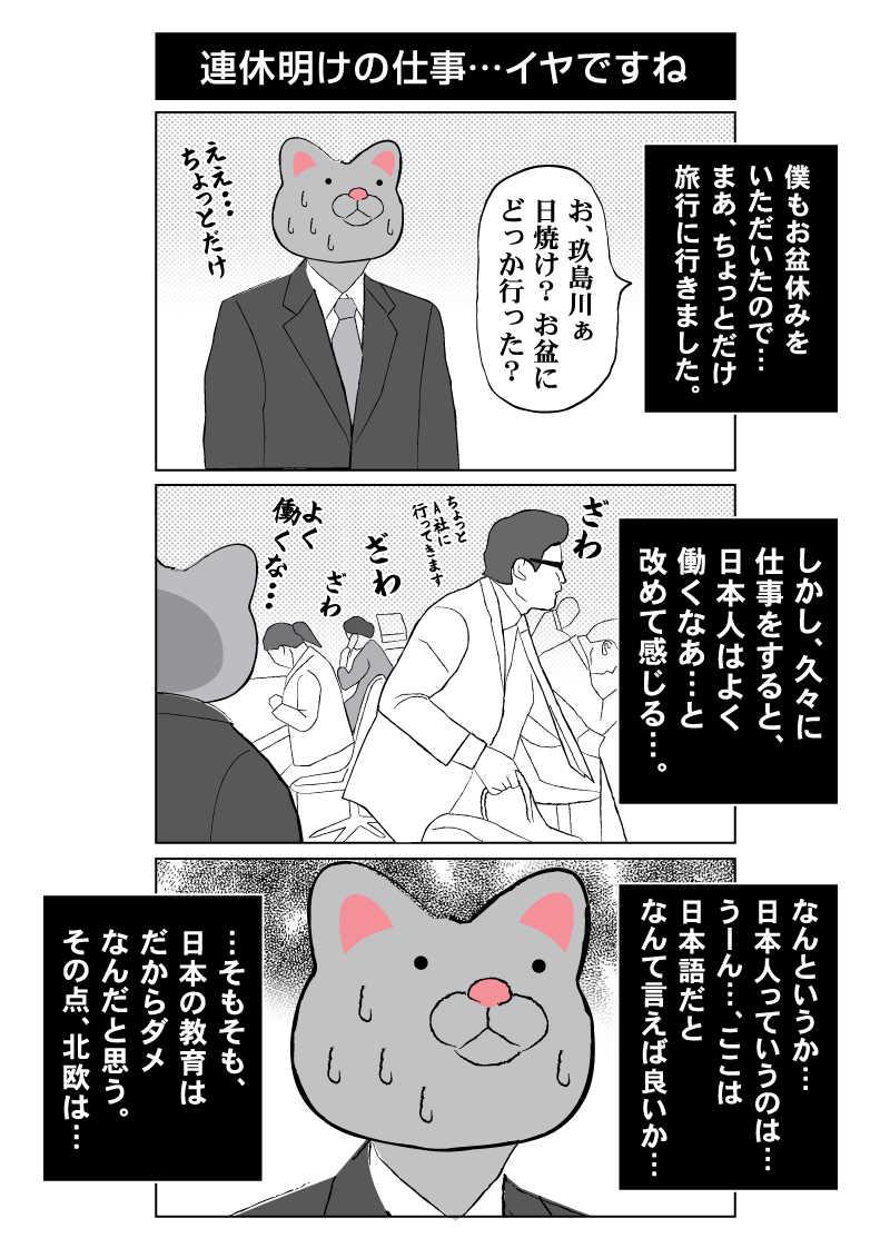 会社員 玖島川の日常 43