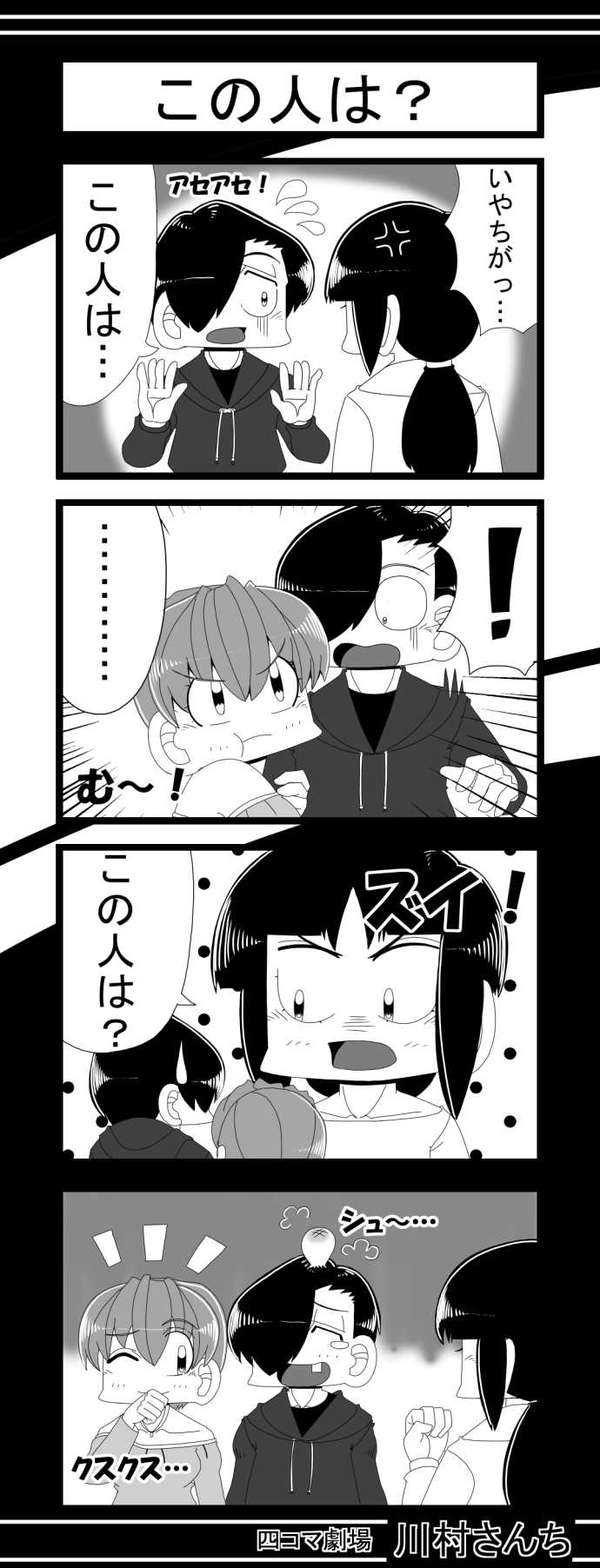 川村さんち 第159話