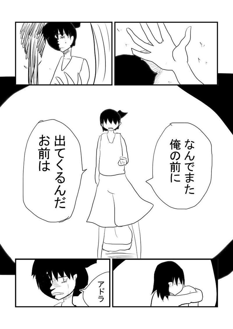 第1章 №17『ノガ⑤ 後編』