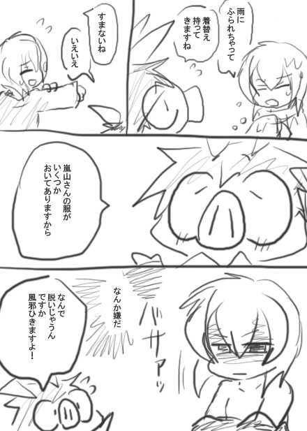 81話・らくがき漫画
