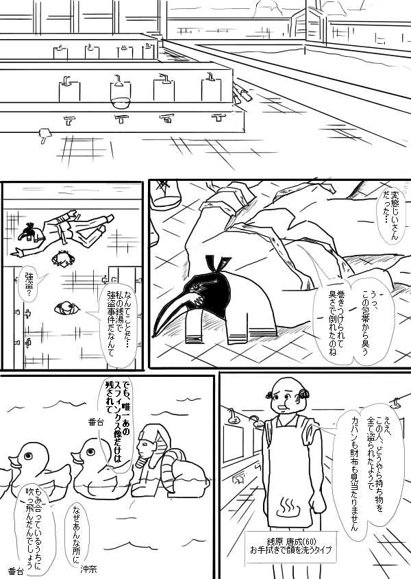 File.24「忍び寄る観光庁」