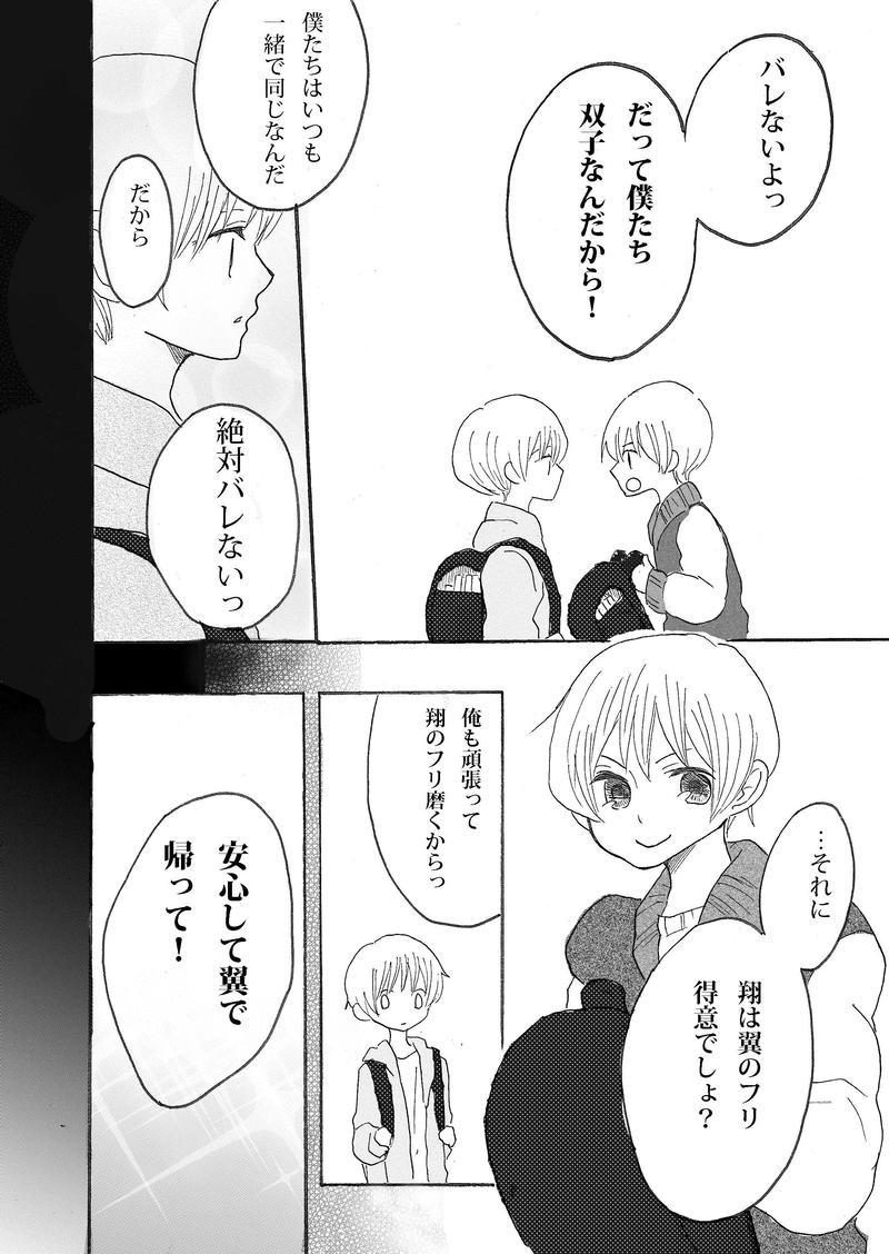 ふたりぼっちひとりぼっち(2)