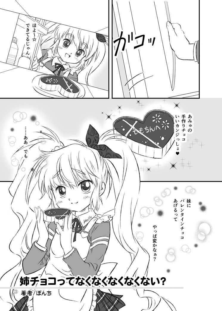 姉チョコってなくなくなくなくない?(リリータ)
