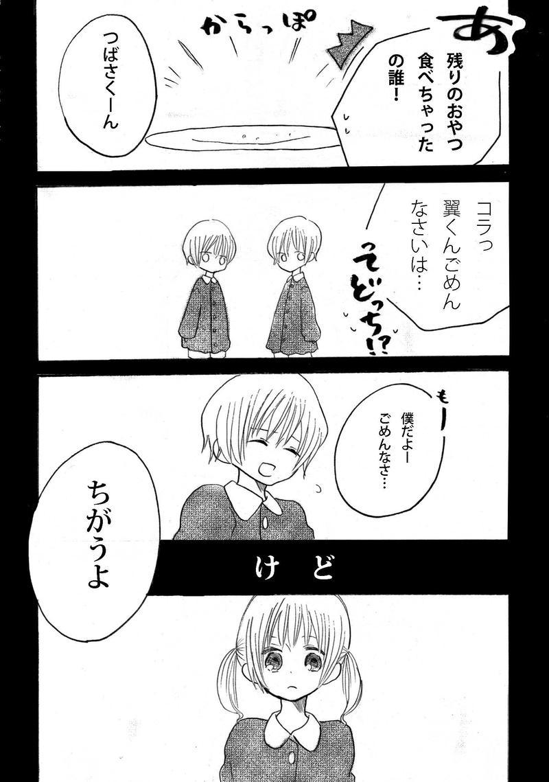 双子と幼馴染(1)
