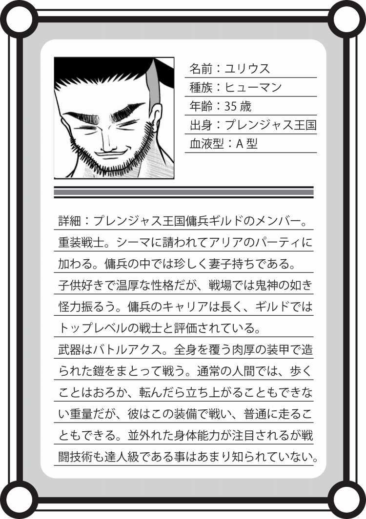 【キャラ紹介】ユリウス