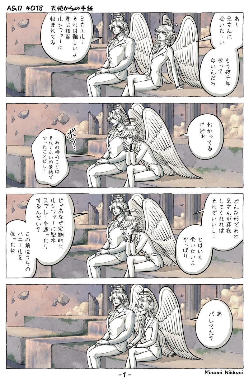 #018 天使からの手紙