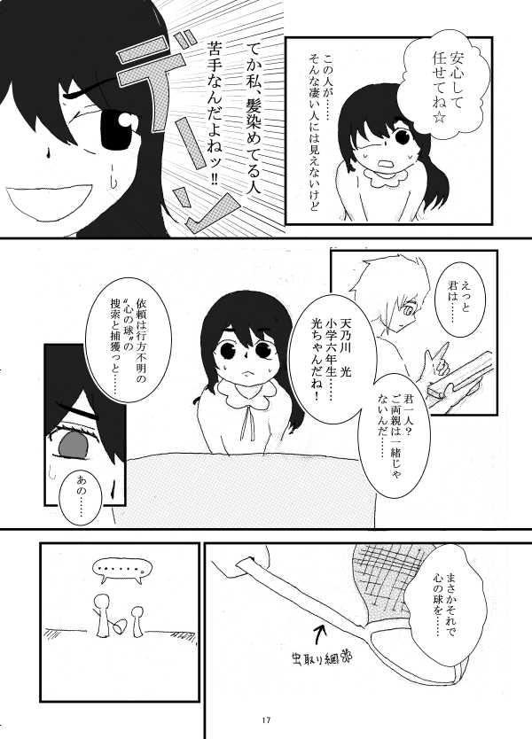 World ☆t!