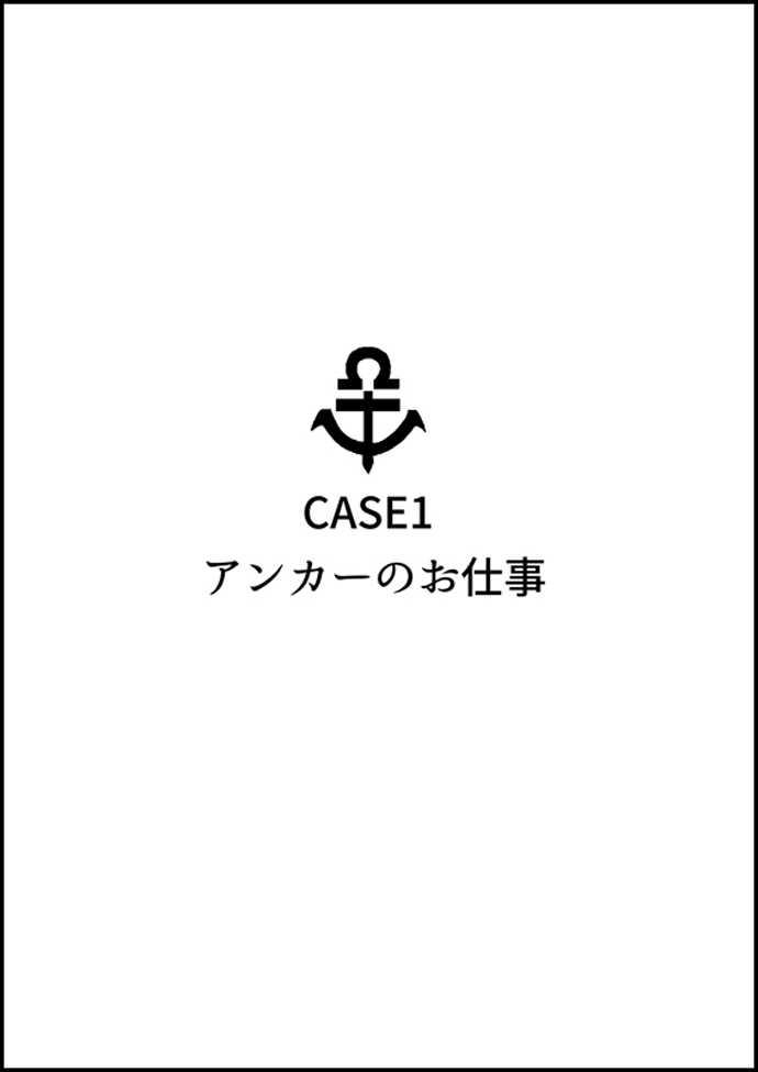 CASE1:アンカーのお仕事