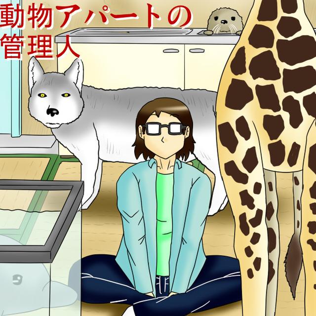 動物アパートの管理人