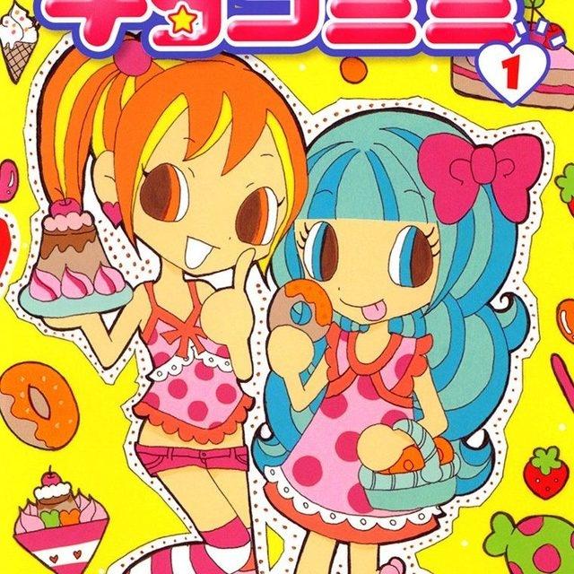チョコミミ 第1巻