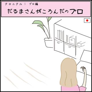 クロニクル1 プロ編 だるまさんがころんだ!のプロ