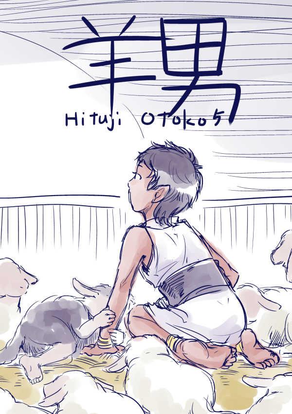 羊男・第五話