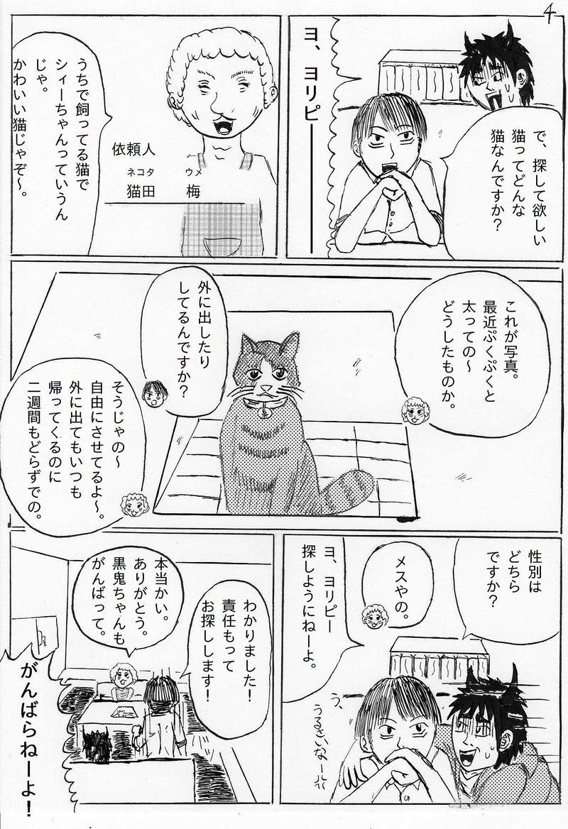 第二回 1/2 『猫ってかわいいよね~』