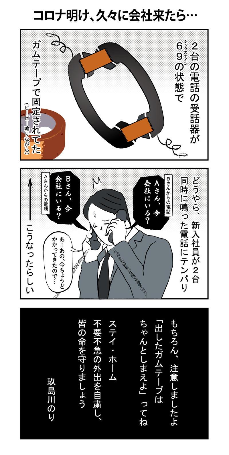 会社員 玖島川の日常 175