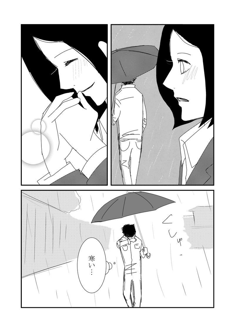 9話 雨と温もり