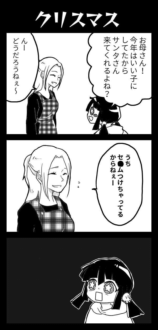 ハッピー/お願い/クリスマス