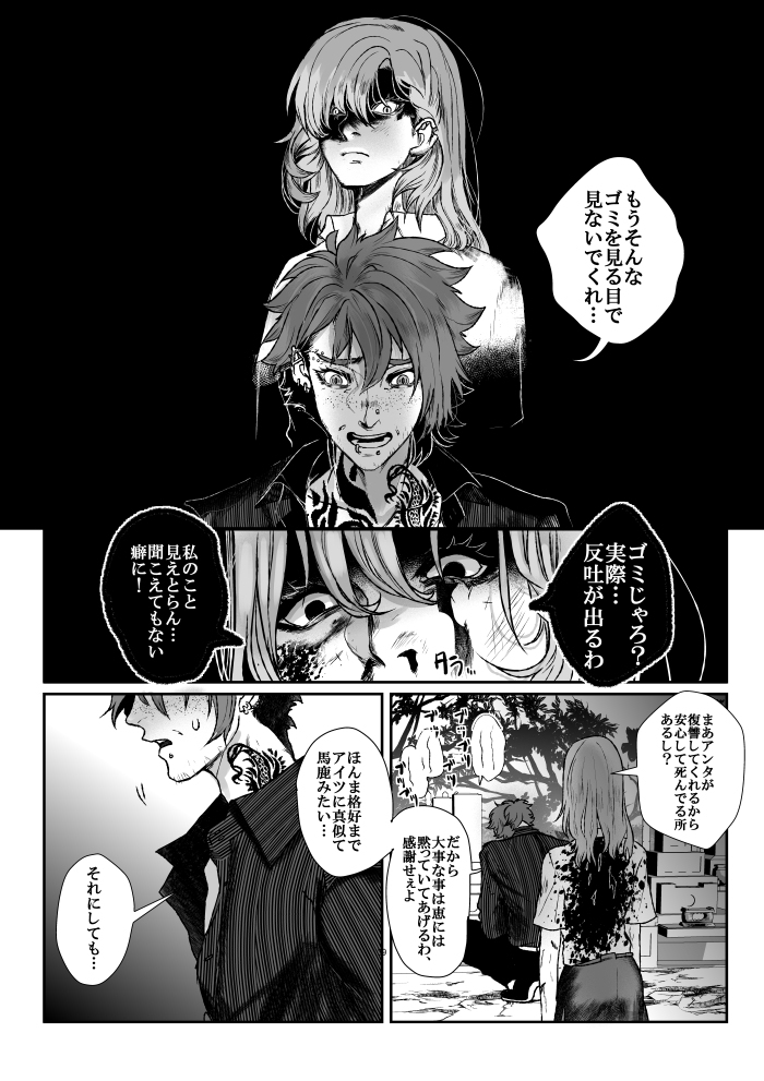 29話・邂逅
