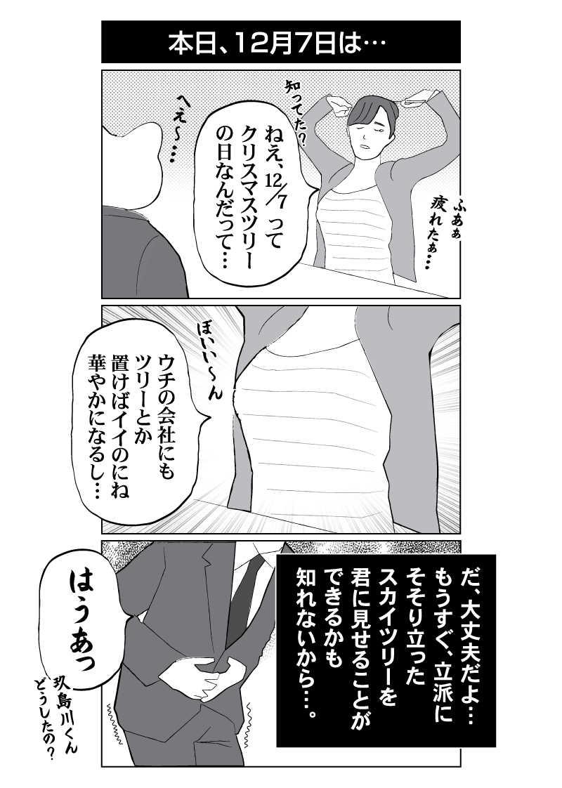 会社員 玖島川の日常 58