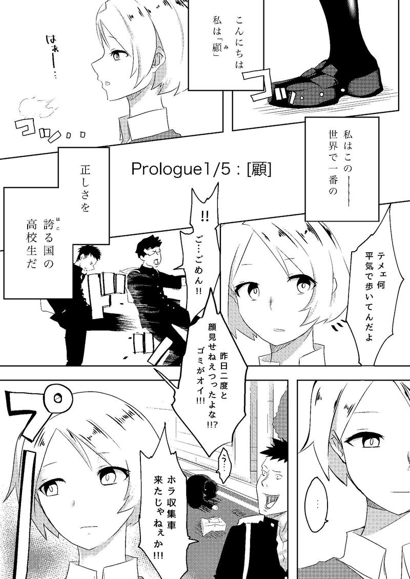 Prologue1/5 : [顧]