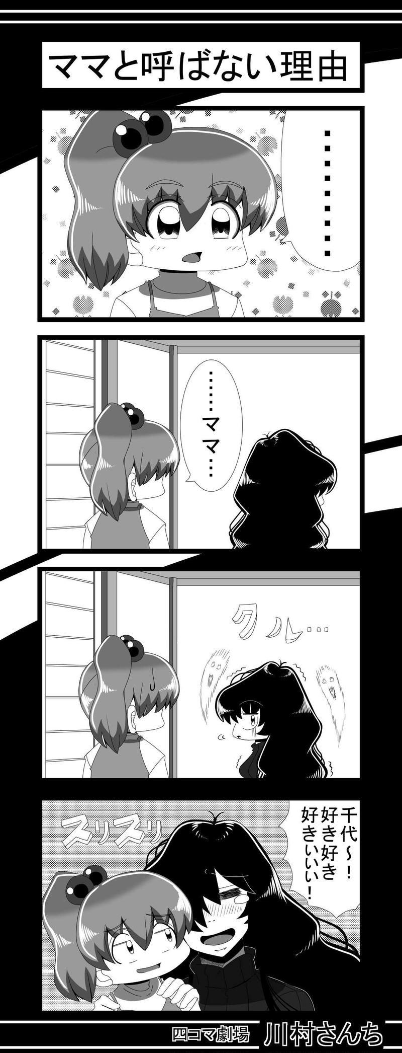 川村さんち 118話