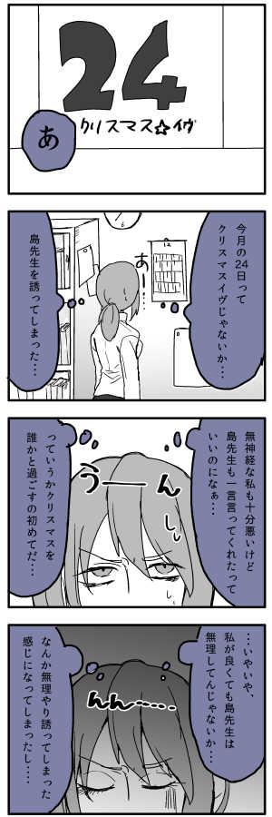 十二月の話②