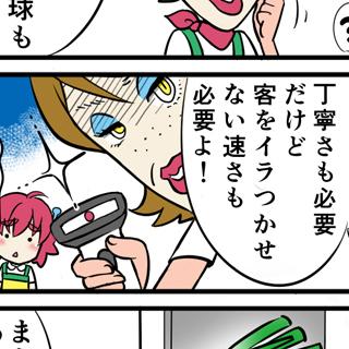 8話「レジの研修②」