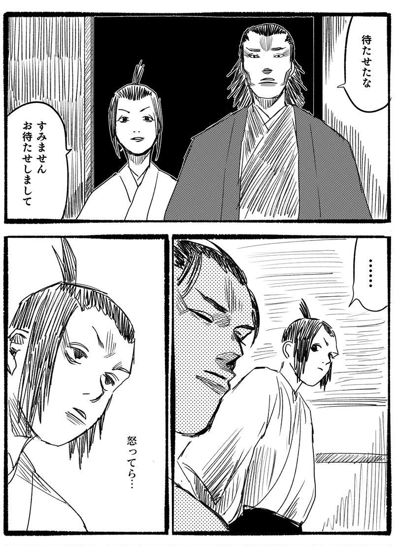 第十二話「入京」