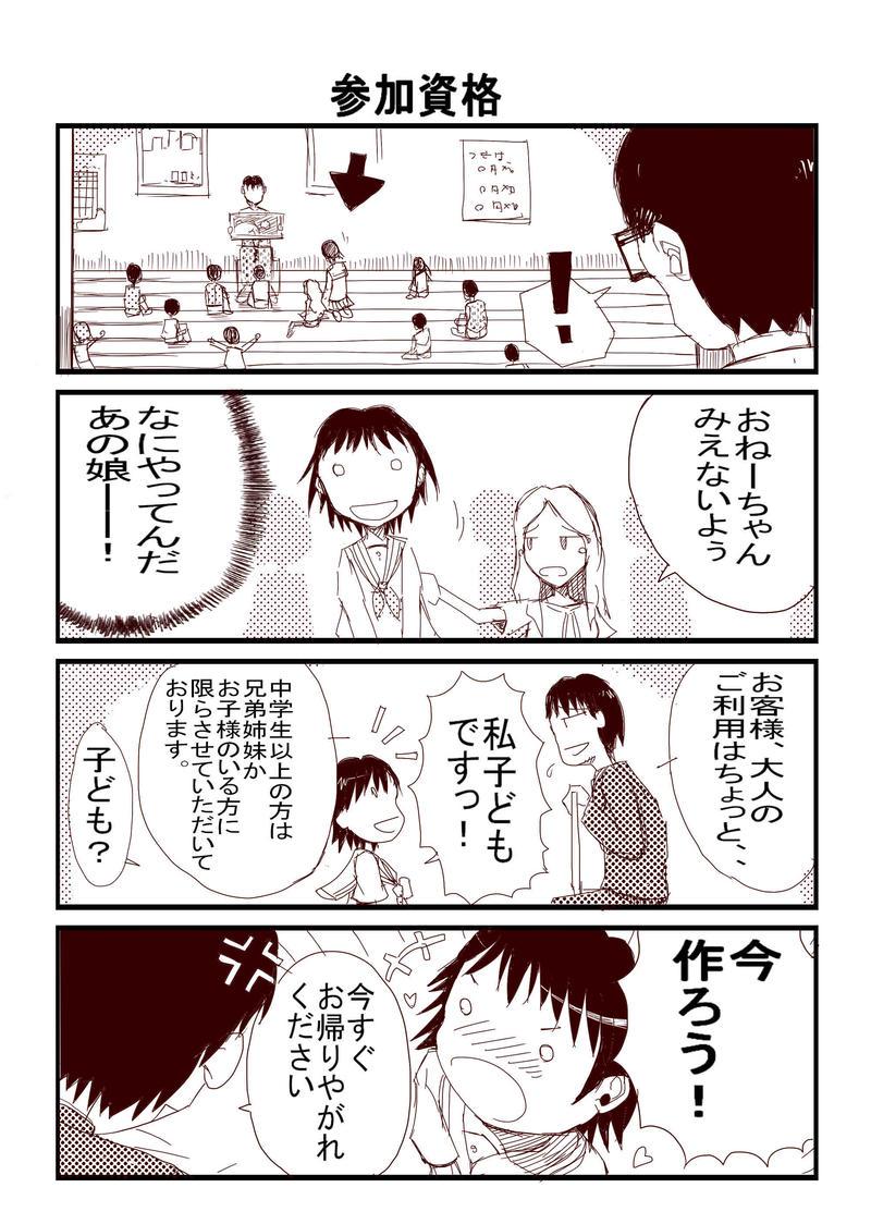 四ノ宮さんちの春ちゃん④