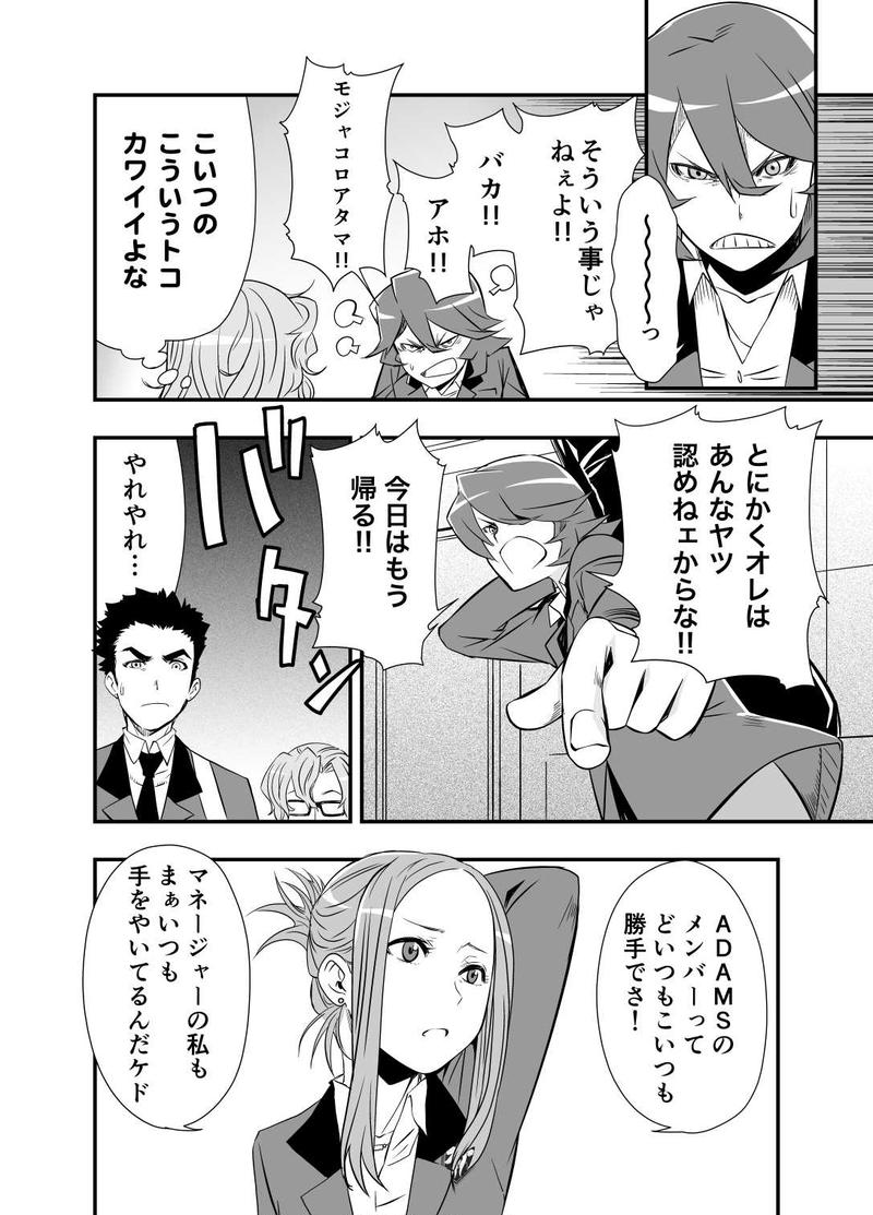 第三話 CHANGES!!(前編)