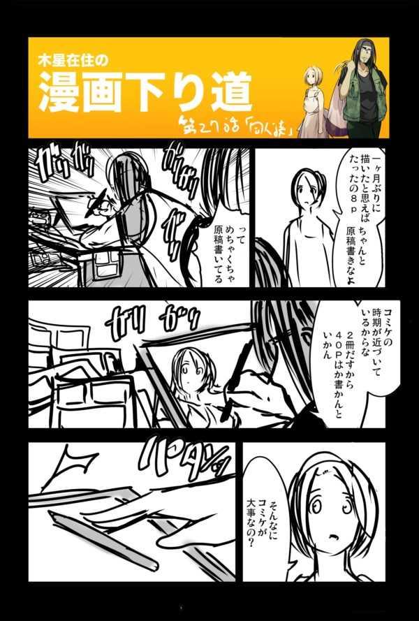 【36話】祝単行本化WEB漫画「機械人形ナナミちゃん」