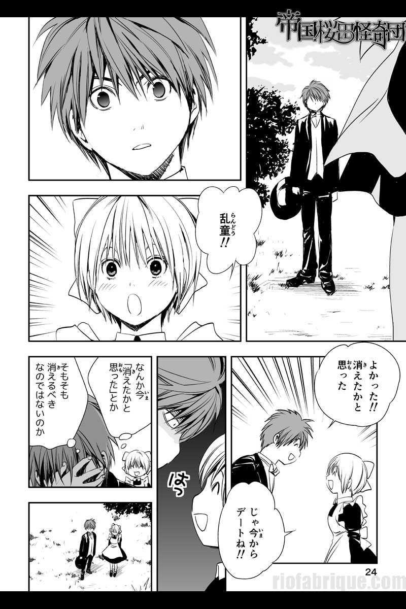 第5話 : 祟り屋(2)(4)