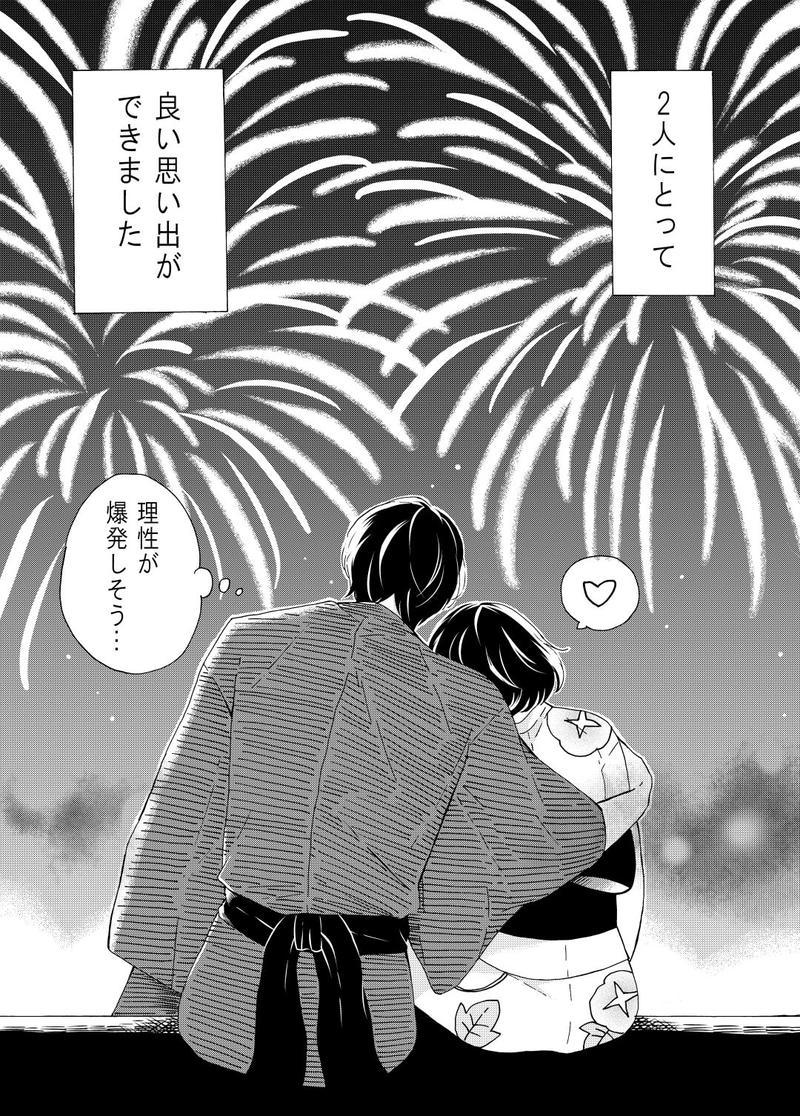 恋人同士の夏祭り②