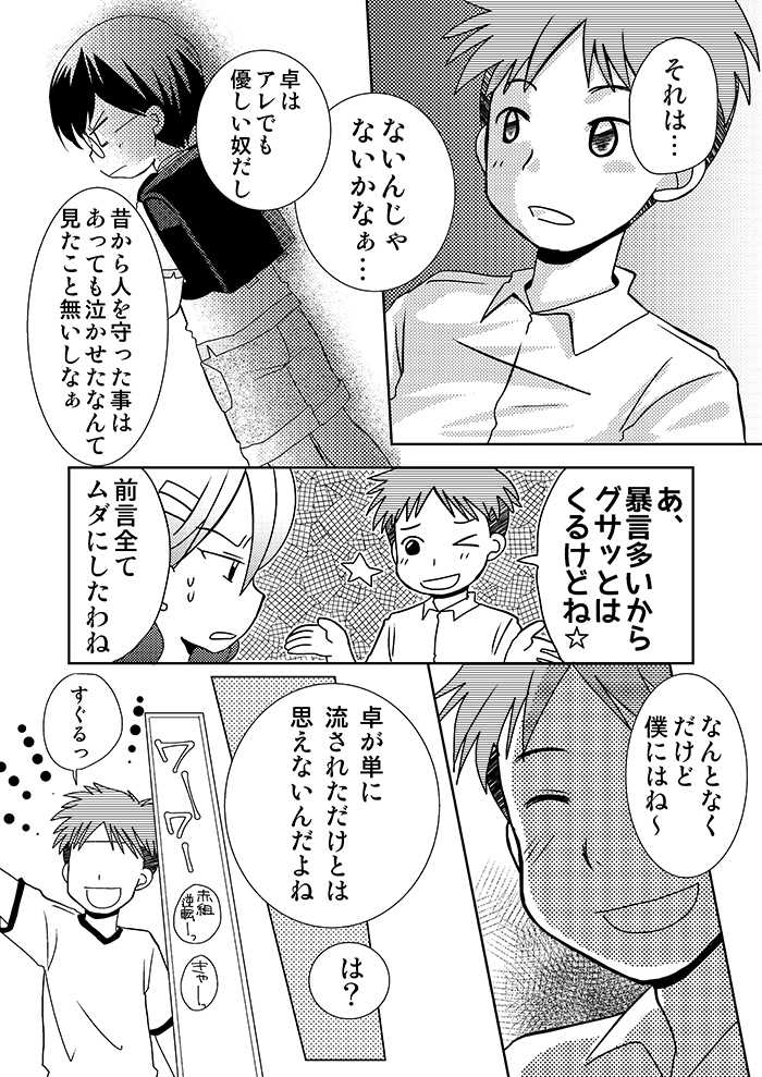 2「鈴木と進藤・2」