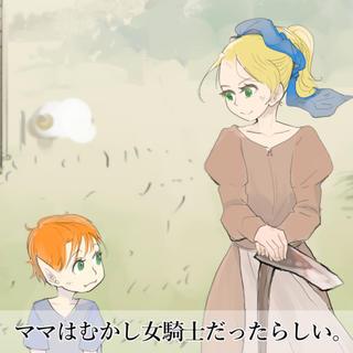 ママはむかし女騎士だったらしい。