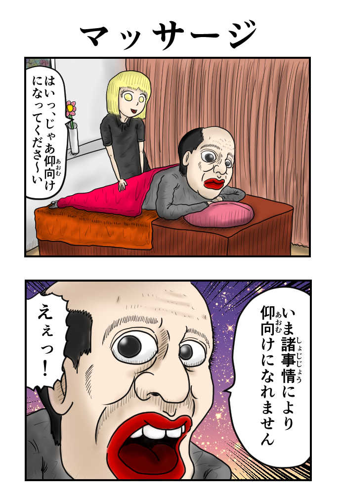 石塚ショートギャグ1