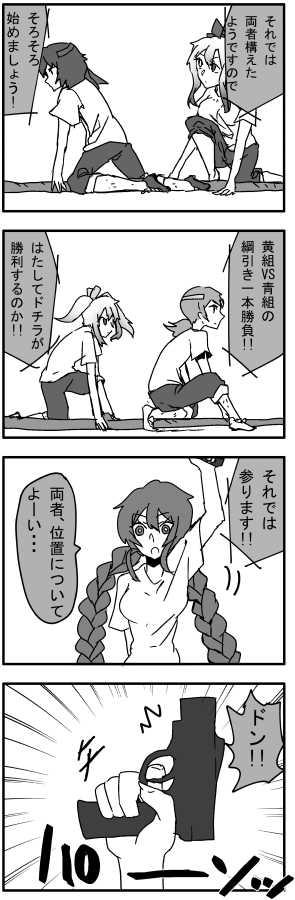 六月の章(体育祭前編)