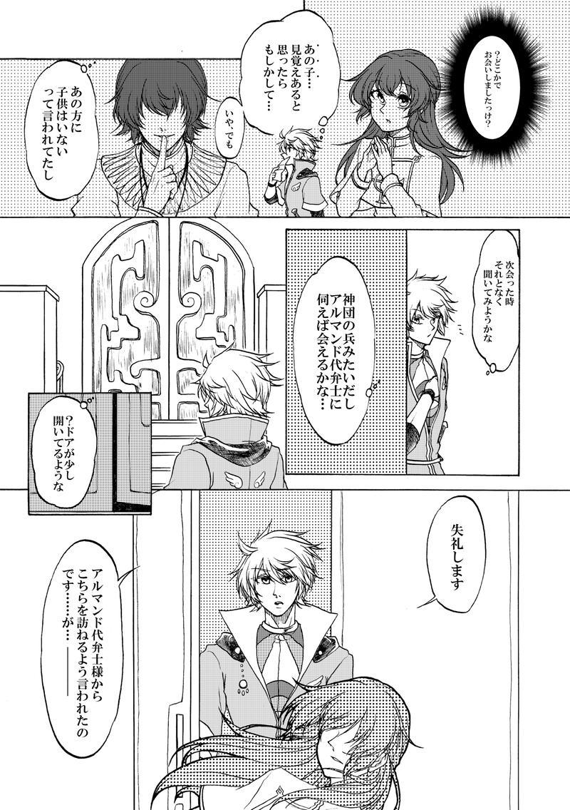 第2話_姉妹(きょうだい)1/2