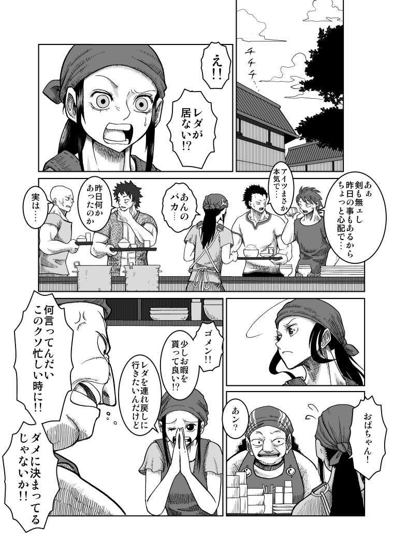 第二話【西へ】