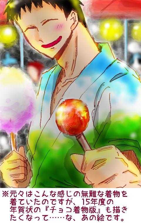 2015/07/22「チョコ柄の着物ナッちが元カノを糖の誘惑に」