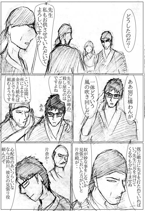 第三話 真田十勇士 その1