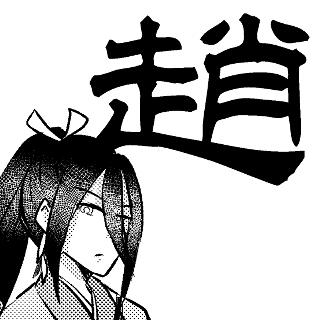七雄紹介漫画 趙(ちょう)