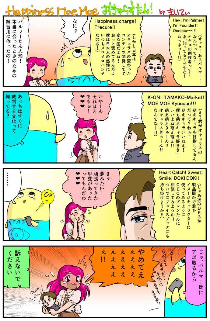 第18話 ハピネス萌え萌えおきゅらすたん!