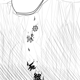 EP14『死線』