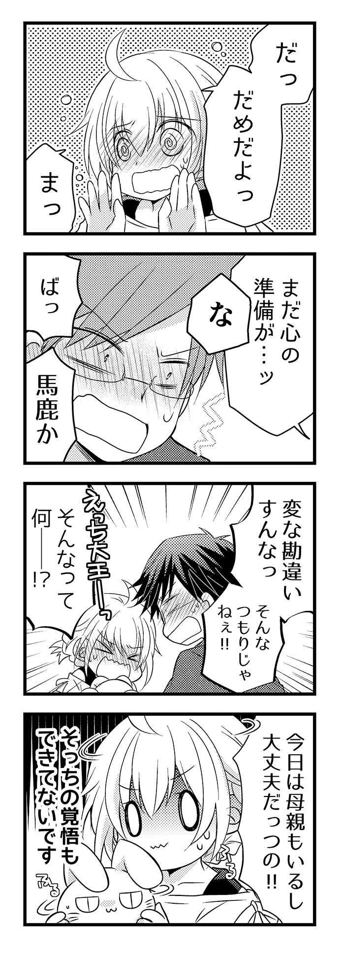 Sweet×Summer・7