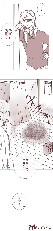 殺ってみよ☆潤一くんの殺人計画2