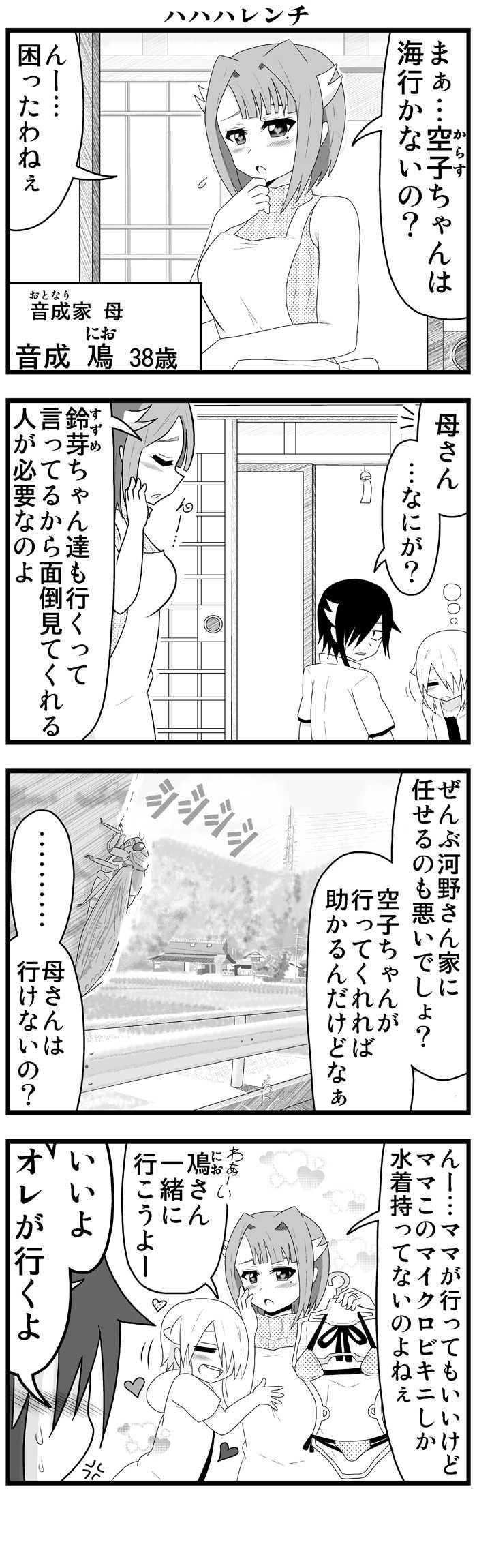 第14話 河野さん家と海水浴 前編