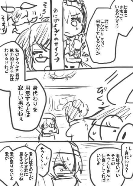 108話・らくがき漫画