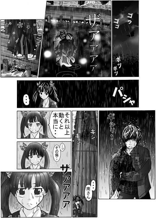 #25 雨