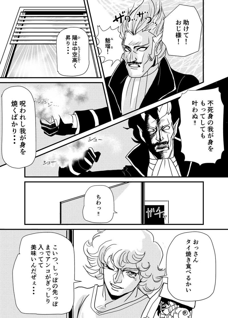 ヴァンパイヤ~ン