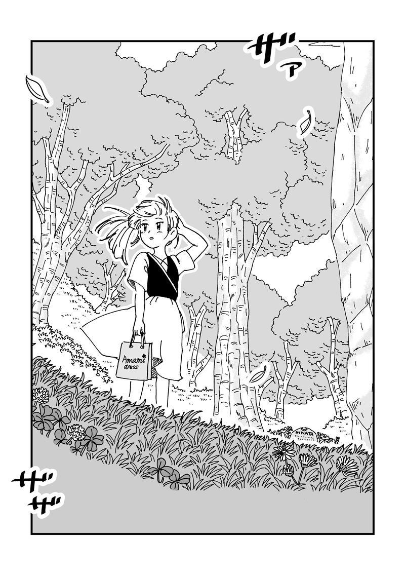 第24話 妖精の忠告
